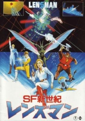 SF Shinseiki Lensman (Dub)