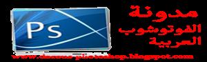 مدونة الفوتوشوب العربية