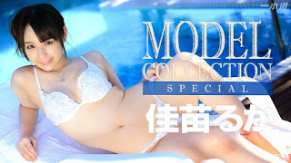 1Pondo-080714_001 – Model Collection Special Ruka Kanae