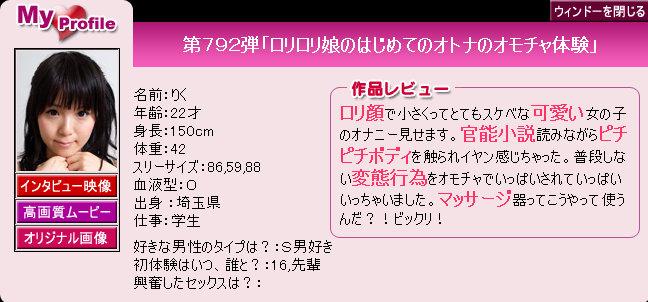 PacificGirls_792_Riku1 Pacific Girls No.792 Riku 08270