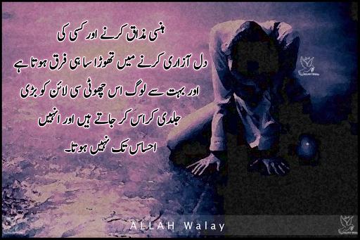 Hansi Mazaq Aur Kisi Ki Dil Azaari Karny Me Farq - Old Quotes About Laughing