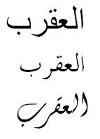 Zodiacul arab