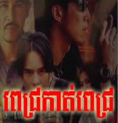 [ Movies ]  - ពេជ្រកាត់ពេជ្រ- Movies, Thai - Khmer, Series Movies - [ 13 part(s) ]
