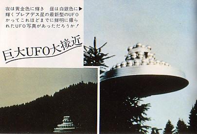 マイヤーさん撮影のUFO04