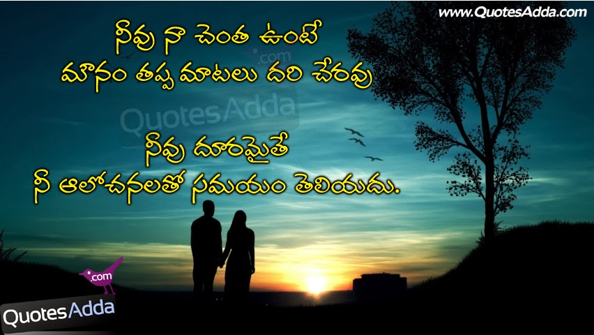 Beautiful Love Quotes in Telugu - 26 | QuotesAdda.com ...