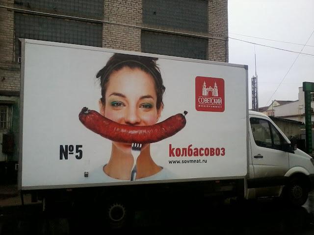 Колбасовоз №6