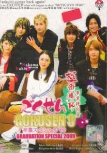 Sinopsis Gokusen 3