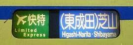 緑のエアポート快特 芝山千代田行き 3400形側面