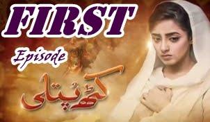 Kathputli Episode 1 by Hum Tv