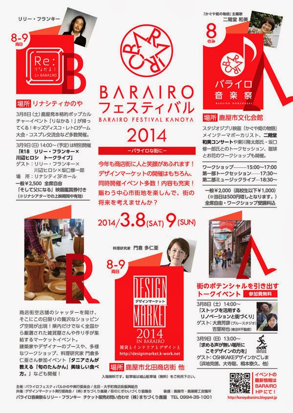 http://k-work.net/2014barairo1.jpg