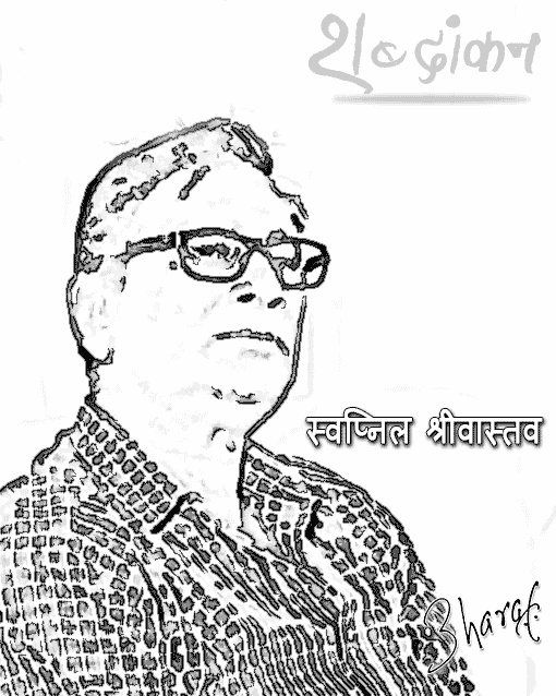 Hindi contemporary poet Swapnil Srivastava's poetry. Swapnil, a resident of Faizabad is a well-known writer from Hindi literary world.