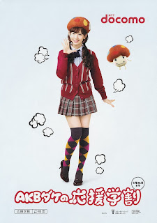 Kojima Haruna 小嶋陽菜 Young Jump March 6