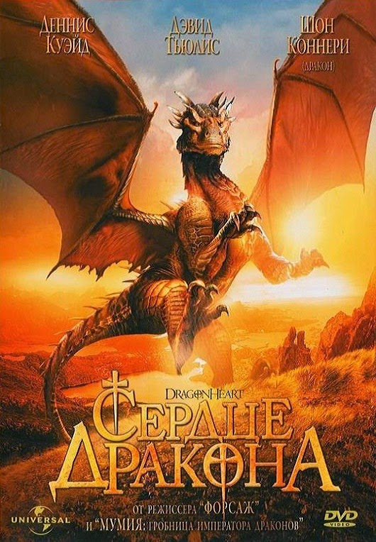 Dragonheart 3 The Sorcerer's Curse 2015