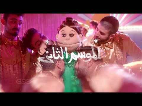 ابله فاهيتا الموسم الثانى من الدوبلكس