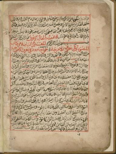 كتاب الطب الذي أُهدي للمنصور أبو بكر محمد بن زكريا الرازي