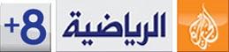 مشاهدة قناة الجزيرة الرياضية 8+ مجانا