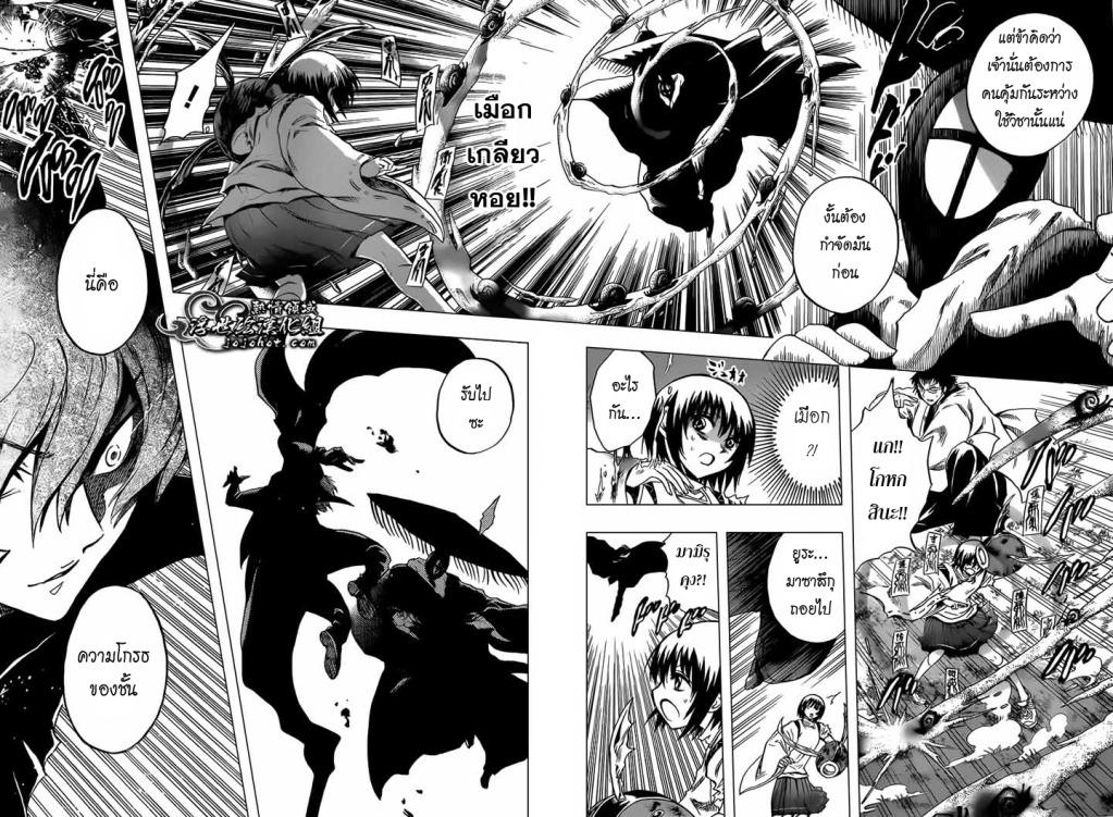 อ่านการ์ตูน Nurarihyon no Mago 206 [TH] ภาพที่ 2