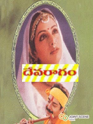 Deva Ragam Telugu Mp3 Songs Free  Download 1996