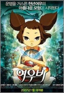 Download A Lenda de Yobi, The Five Tailed Fox Legendado