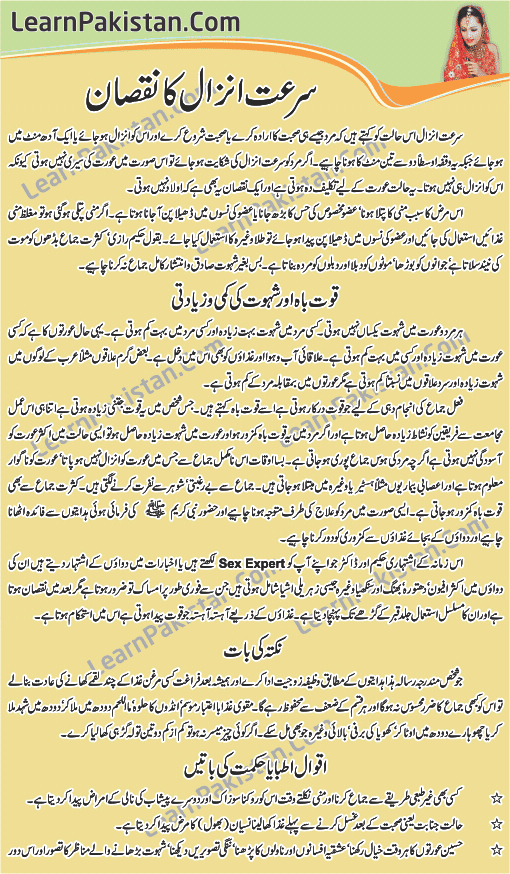 about marriage night in urdu free book to read about