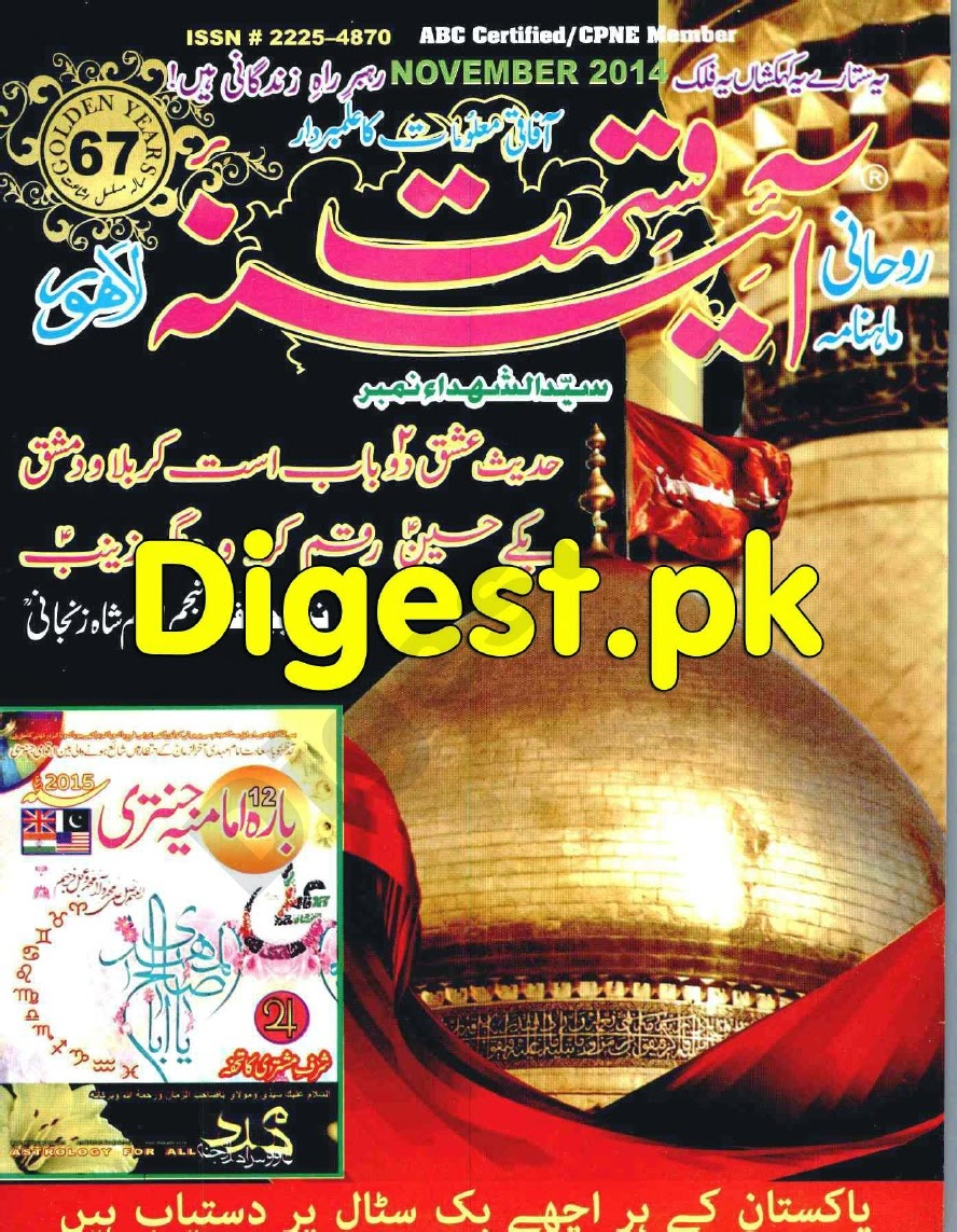 Aina E Qismat Magazine November 2014