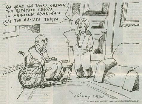 """Η """"Διαπραγμάτευση του Τσίπρα; """"Εκεί που μας χρωστούσανε μας πήραν και το βόδι…"""""""