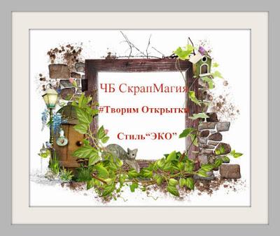 #открытки  - ЭКО 10/07
