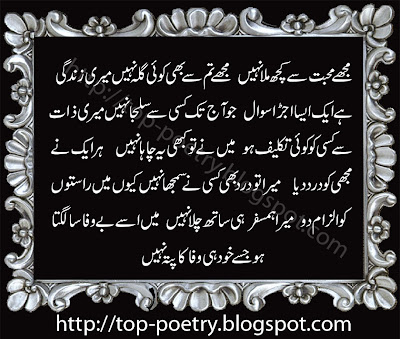 Urdu-Bewafa-Love-Poetry