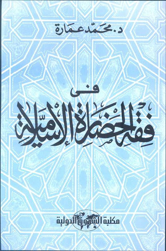 في فقه الحضارة الإسلامية - محمد عمارة pdf