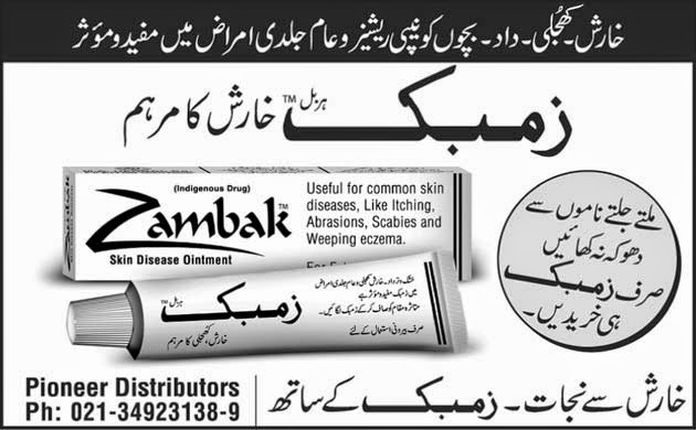 Zambak Cream Skin Disease intment now available in Karachi Pakistan