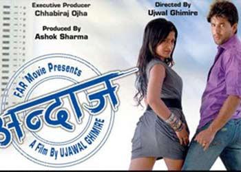 Andaz (2011) - Nepali Movie