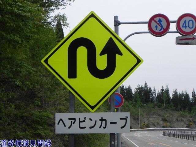 touge, kręte, górskie drogi, Japonia, JDM, mountain pass, przełęcz, serpentyna, znak, ostrzeżenie