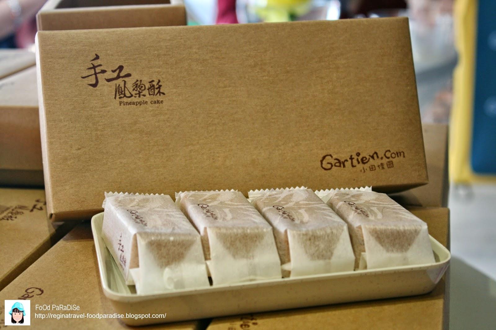 GARTIEN PINEAPPLE CAKES (小田佳園鳳梨酥)