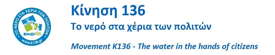 Κίνηση 136