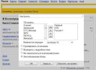 Как настроить основную страницу Яндекс