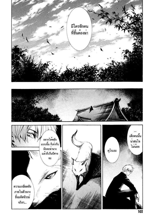 อ่านการ์ตูน Tsumitsuki 3 ภาพที่ 14