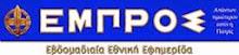 """Εθνική εφημερίδα """"Εμπρός"""""""