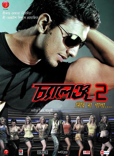 Challenge+2.www.FunLoadz.Com Poster দেবের নতুন বাংলা মুভি চ্যালেঞ্জ ২ : বিনামূল্যে ডাউনলোড করুন রিজিউম সাপোর্টসহ !!