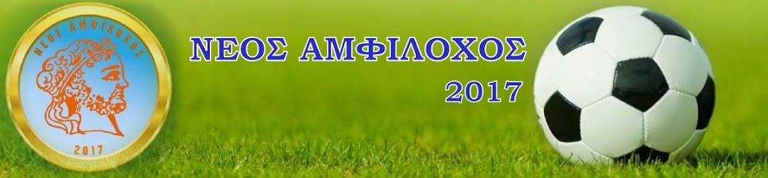 ΝΕΟΣ ΑΜΦΙΛΟΧΟΣ 2017