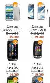 Jumia Store Mobile Products