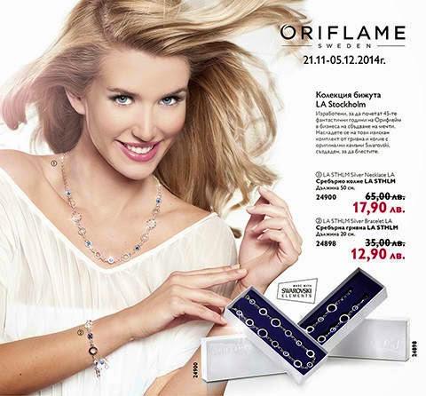 http://oriflame-online-shop.blogspot.com/2013/11/oriflame-katalog-online.html