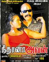 Neethana Avan 2010 Tamil Movie Watch Online