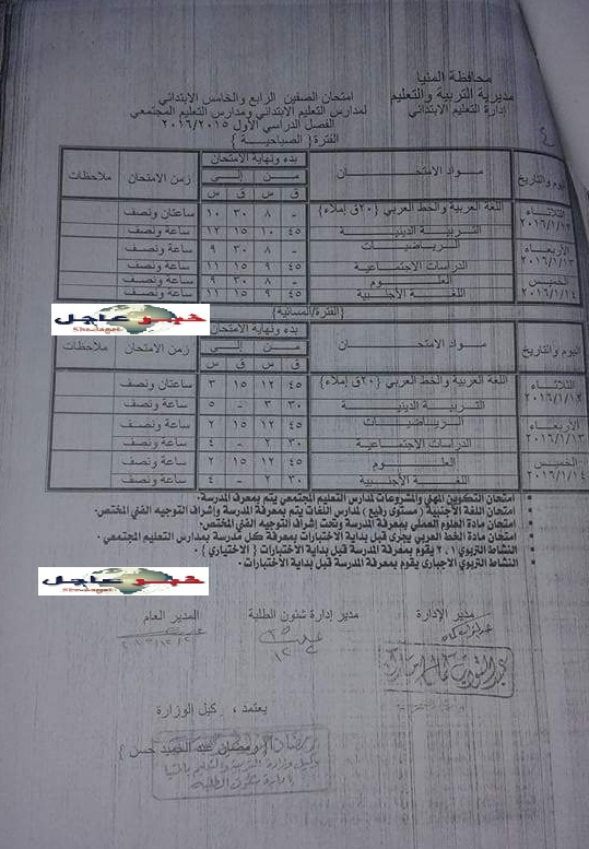 جداول امتحانات نصف العام الدراسى 2015 / 2016 للنقل والشهادات بمحافظة المنيا