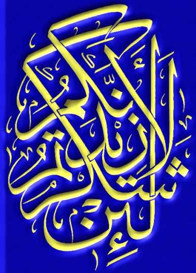 kumpulan gambar kaligrafi terbaik