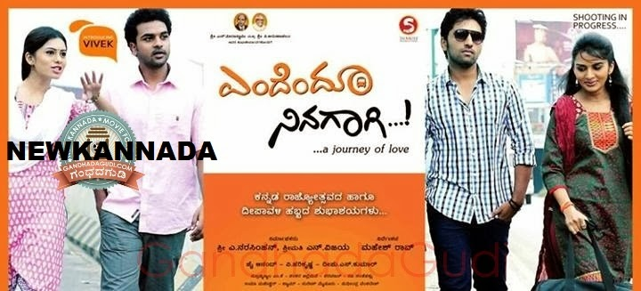 Endendu Ninagagi Kannada Movie Khayile video song Watch and Download