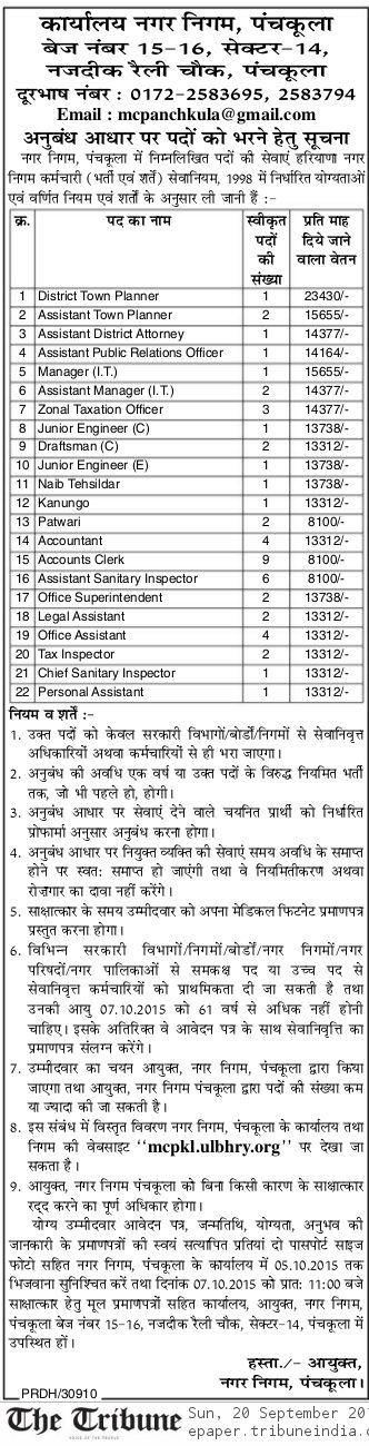 Applications are invited various contract basis jobs in Municipal Corporation Panchkula WWW.TNGOVERNMENTJOBS.IN