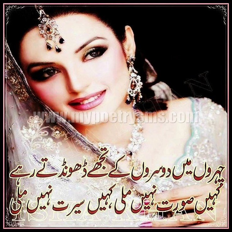 Top 50 & Best Sad Romantic Poetry SMS, In Urdu Wallpapers For Facebook, Twitter, Instagram ...