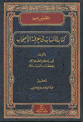 كتاب الأنساب في معرفة الأصحاب - أبو بكر الصنهاجي