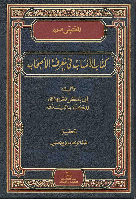 المقتبس من كتاب الأنساب في معرفة الأصحاب - أبو بكر الصنهاجي pdf