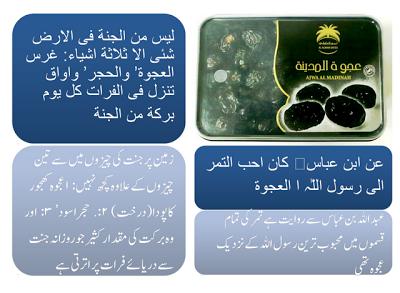 benefits of ajwa khajoor
